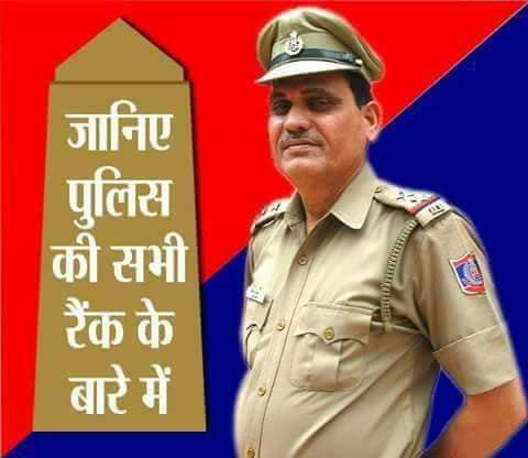 Police Ranks in India - Hindi