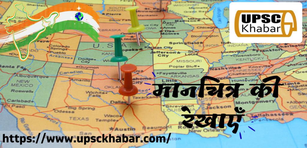 मानचित्र की रेखाएँ -www.upsckhabar.com
