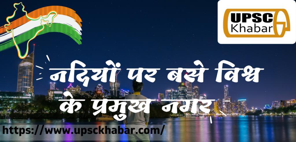 नदियों पर बसे विश्व के प्रमुख नगर -https://www.upsckhabar.com/