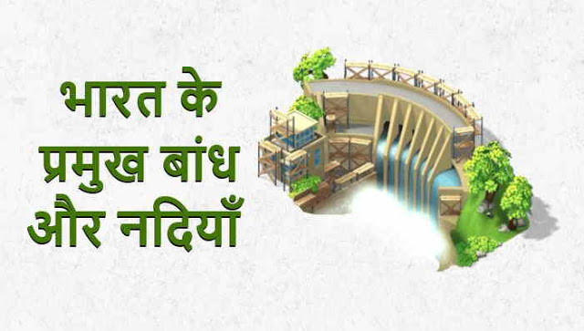 List Of Rivers and Dams in India in Hindi